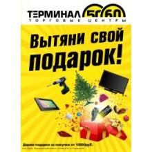 «Терминал» город Иркутск